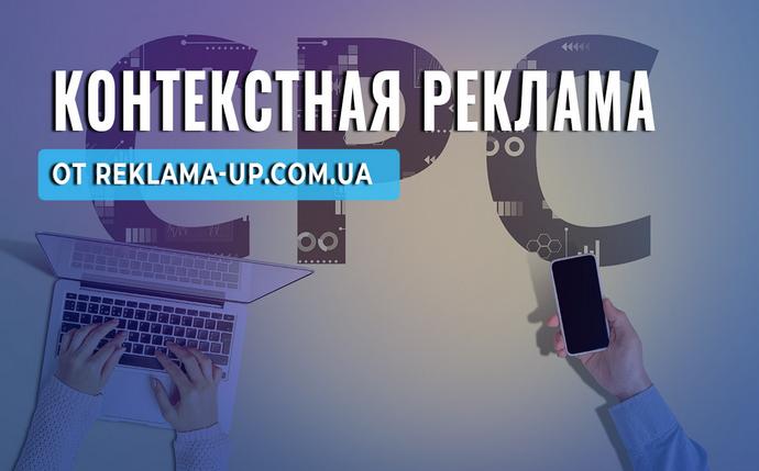 5 секретов успешной работы компании «REKLAMA UP», которая занимается настройкой контекстной рекламы