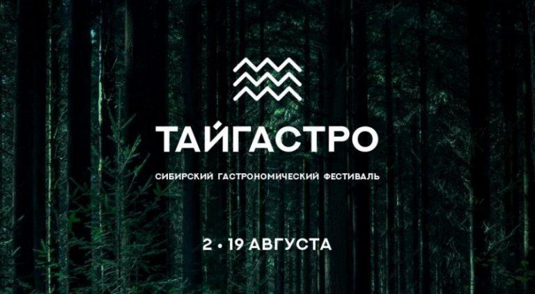 В Сибири пройдет первый гастрономический фестиваль